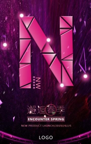 品牌发布会新品上新炫酷时尚大气春季上新促销宣传h5模板