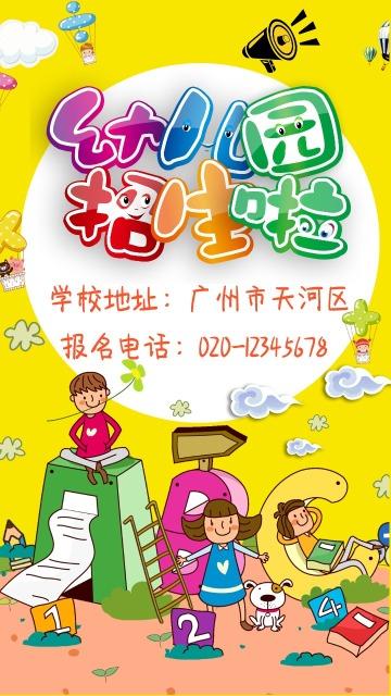 卡通简约幼儿园招生宣传海报