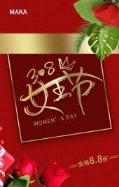 38妇女节女王节女神节高端大气商家促销宣传祝福贺卡
