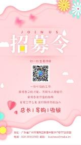 粉色扁平简约风企业招聘手机版招聘宣传海报