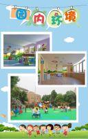 幼儿园开学招生
