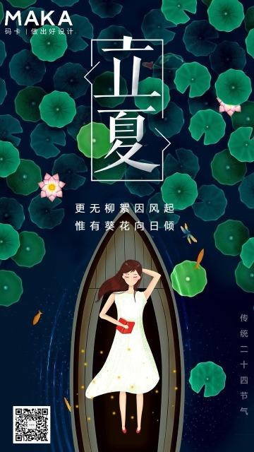 卡通风二十节气立夏宣传海报