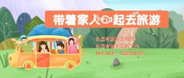 绿色卡通五一旅游景点旅游宣传公众号首图