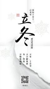 立冬节气2019白色简约新中式大气企业宣传海报