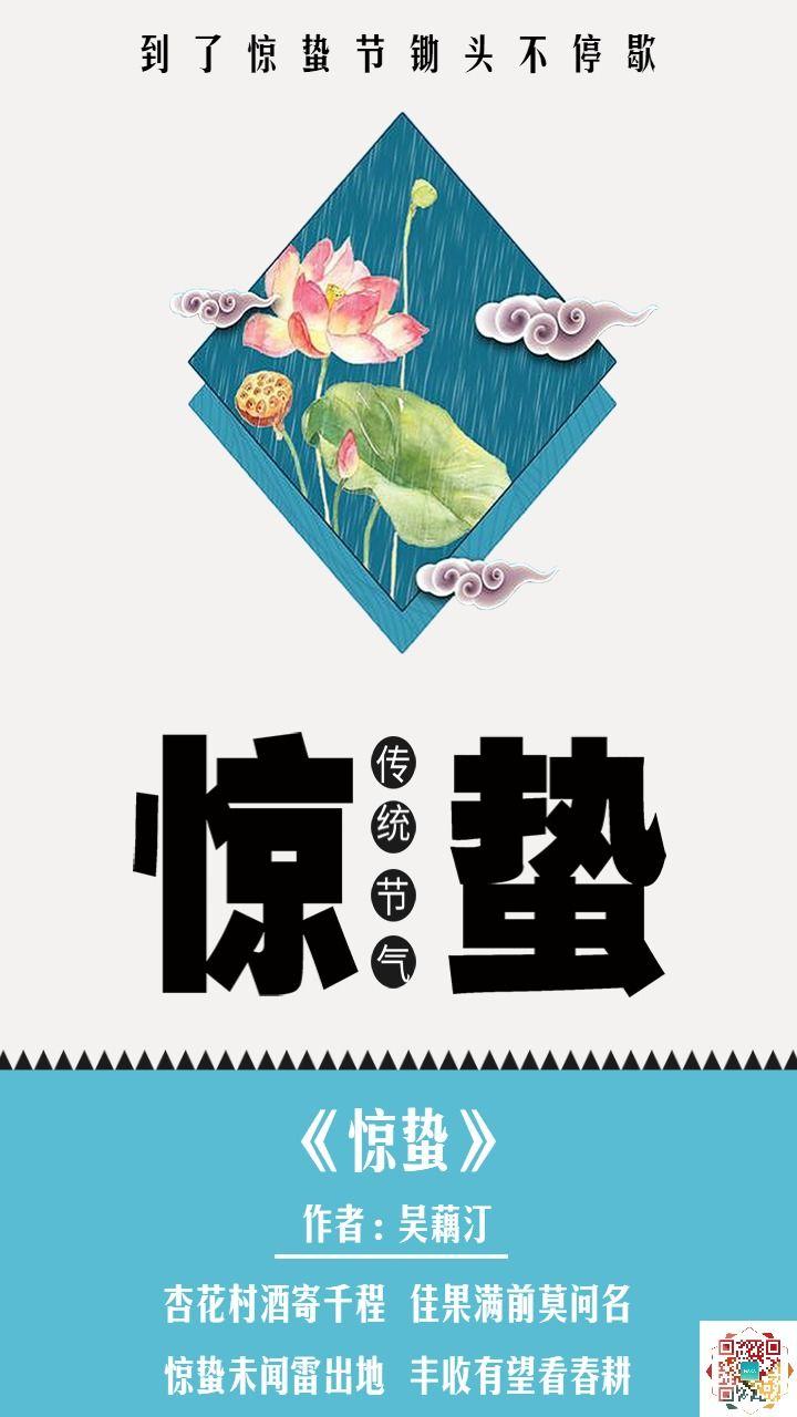 中国风古典卡通手绘唯美清新蓝色白色惊蛰节气宣传推广海报