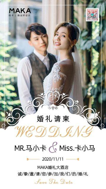 简约现代小清新婚礼请柬手机海报