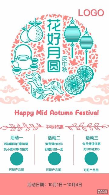 绿色文艺小清新中秋节活动宣传海报