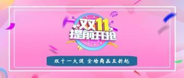 天猫淘宝 粉色双十一大促狂欢购物节年终庆典 时尚风公众号首图