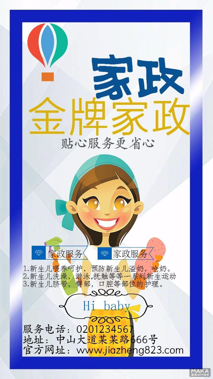 蓝色方框家政服务海报