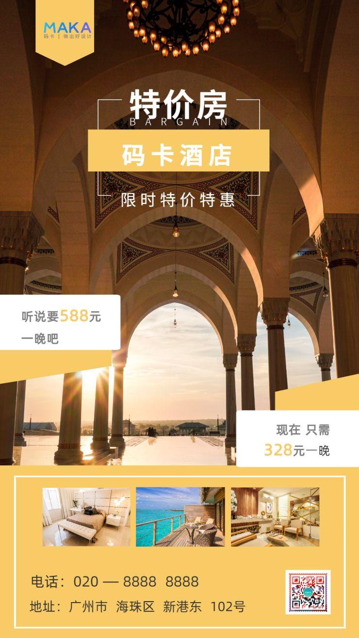 特机房趣味风酒店旅游促销宣传海报
