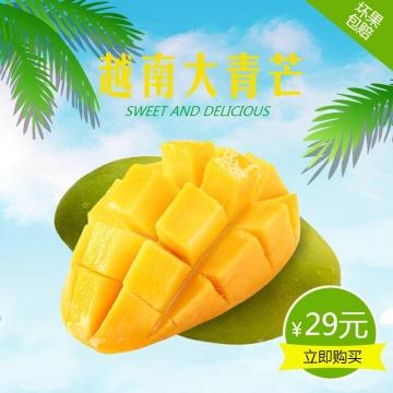 水果促销淘宝天猫电商主图
