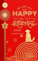 中国风剪纸贺卡2018新年元旦祝福贺卡个人祝福企业祝福