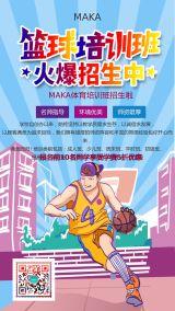 蓝色卡通手绘风篮球培训体育兴趣班招生宣传教育培训海报