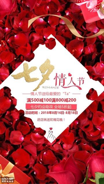 七夕情人节浪漫玫瑰优惠促销海报