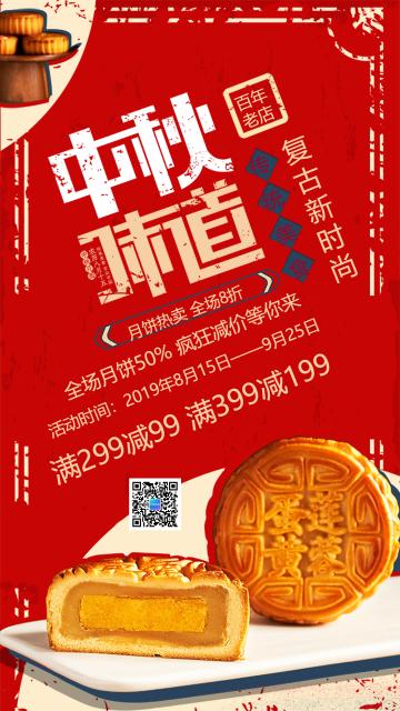 复古风中秋节月饼促销宣传海报