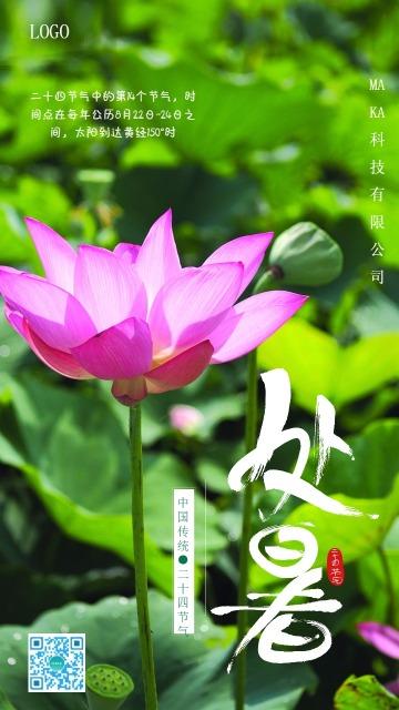 绿色简约中国风处暑手机海报模板