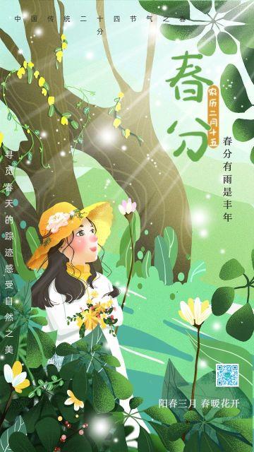 春分二十四节气女生绿色阳光小清晰插画
