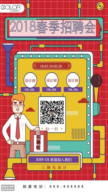 春季招聘企业通用宣传海报(三颜色设计)