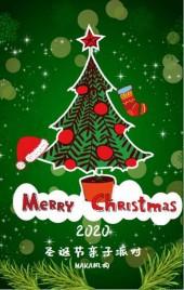圣诞节亲子儿童乐园早教中心幼儿园亲子活动邀请函