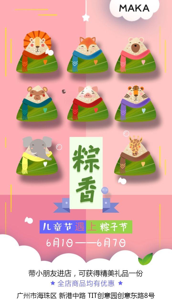 儿童节端午节卡通店铺活动促销宣传海报
