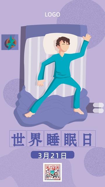 紫色3月21简约扁平风世界睡眠日朋友圈日签祝福励志心情图海报