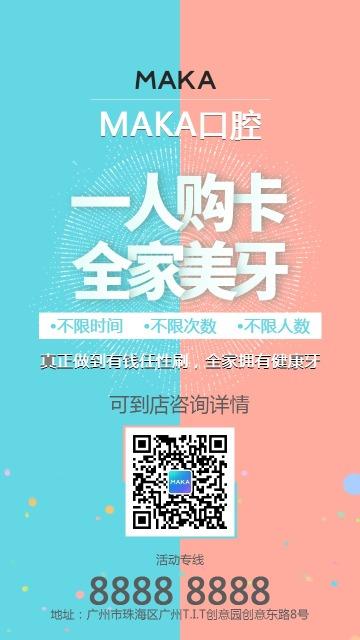 蓝粉撞色时尚简约口腔医院促销宣传推广海报模板