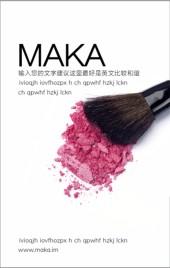 化妆品(宣传,代购)销售模板