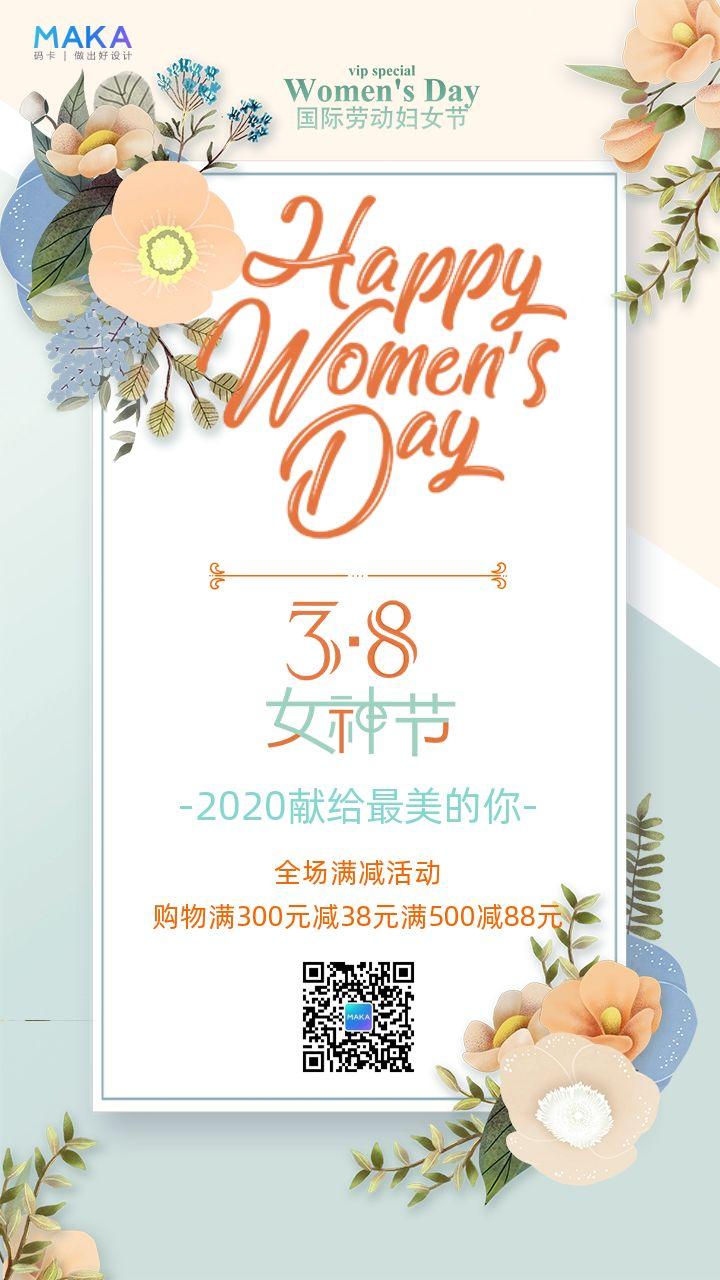 38三八女神节妇女节节日祝福促销活动海报