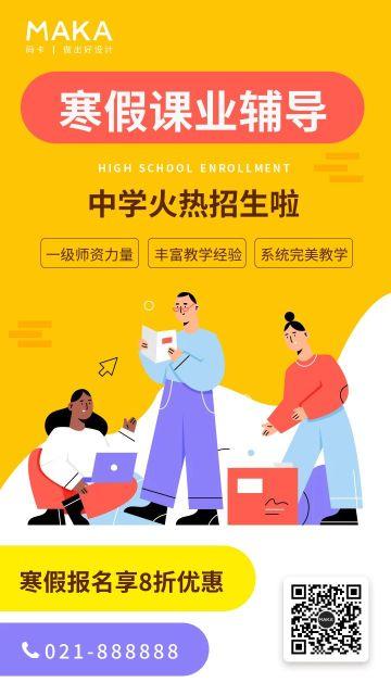黄色简约卡通寒假课业辅导班招生宣传手机海报