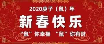 春节喜庆红色中国风节日宣传微信公众号封面大图