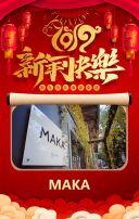 拜年贺卡公司介绍春节过年2019猪年新春快乐红色喜庆