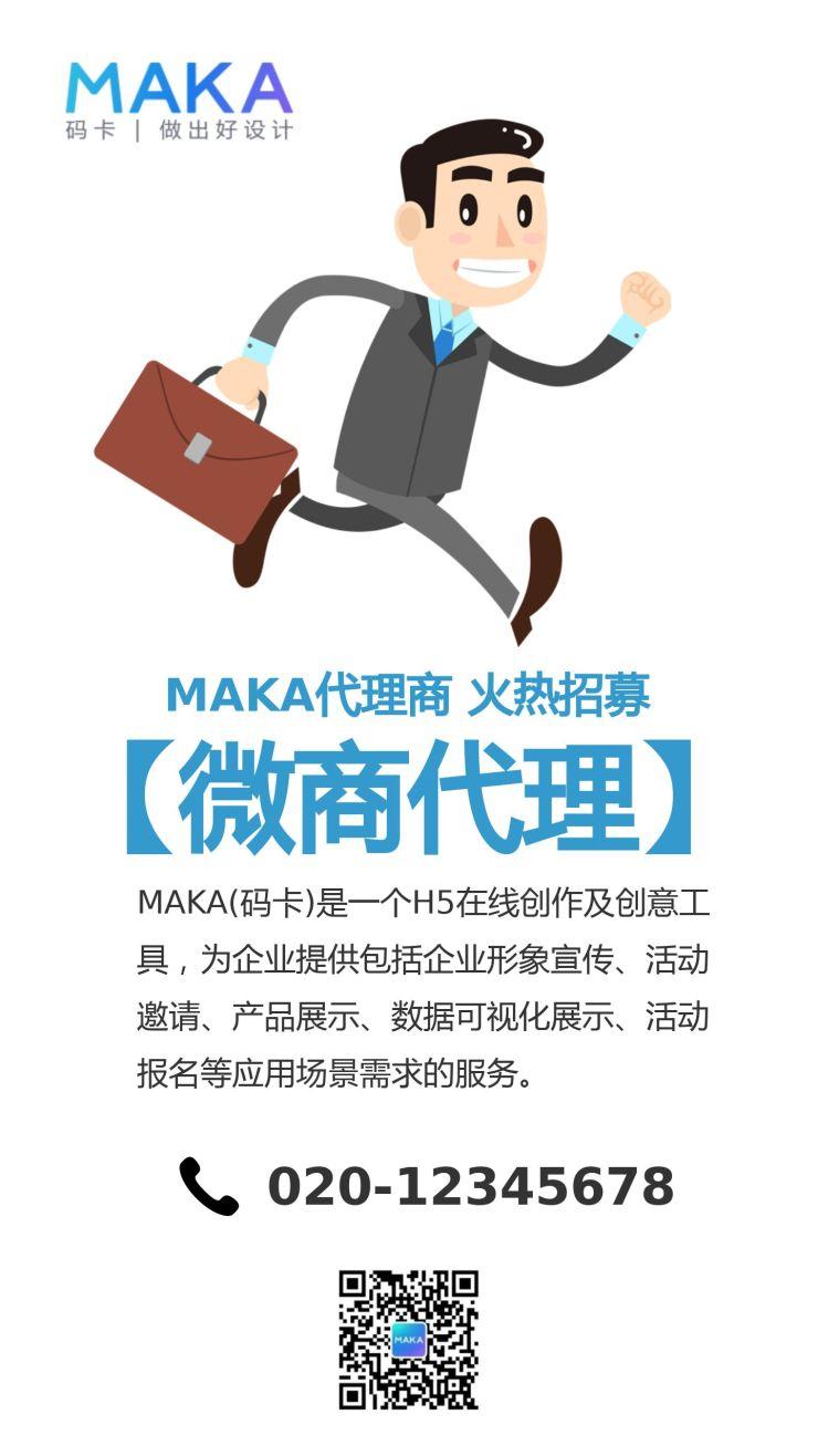 1911小清新微商代理招商投资海报模板