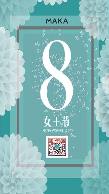 三八女神节女王节妇女节女人节38红色活动唯美浪漫高端大气促销宣传海报模板