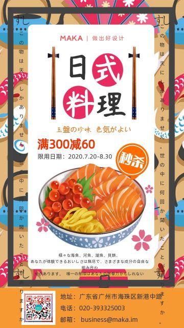 黄色卡通东瀛风日式料理商家宣传海报