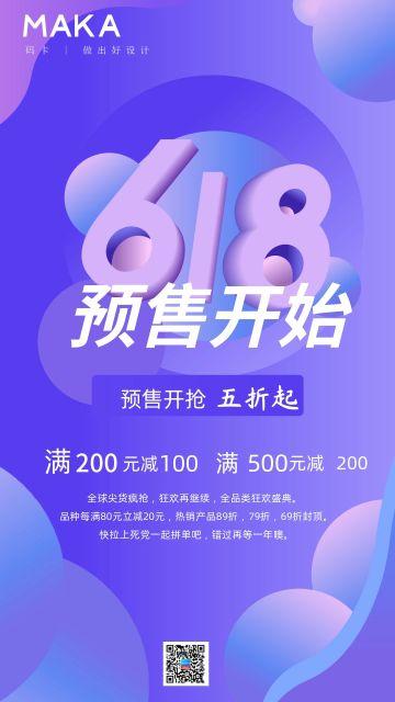618节日预售抢购宣传促销海报