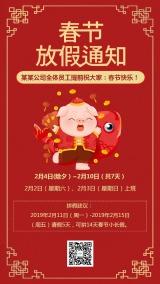 春节放假通知喜庆红色中国风