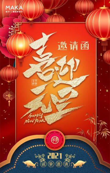 红色喜庆简约元旦节日祝福宣传H5模板