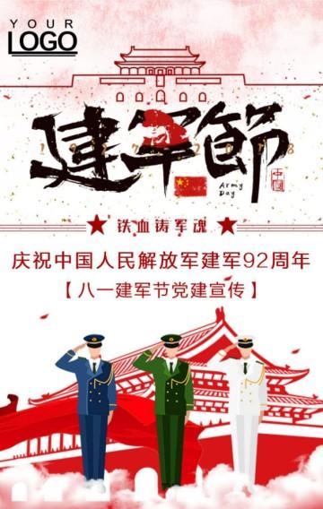 中国红八一建军节92周年节日祝福企业宣传纪念活动H5模板