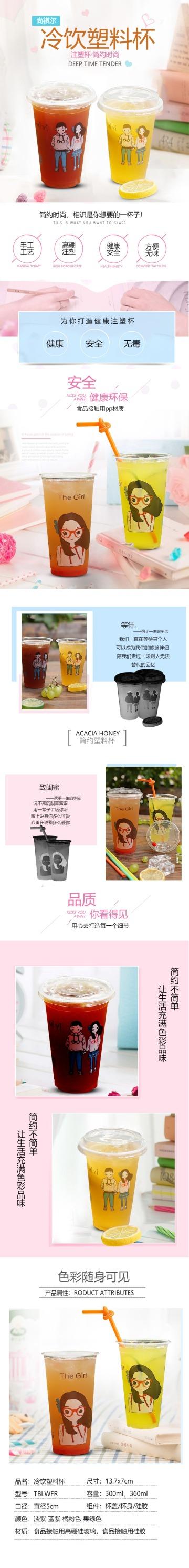 粉色简约时尚冷饮塑胶杯电商详情页