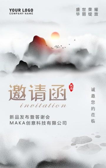 传统中国风水墨活动展会酒会晚会宴会开业发布会邀请函H5模板