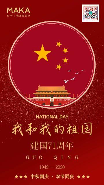 建国71周年国庆节中秋节双节同庆海报