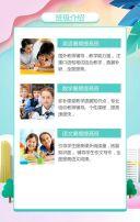 暑期班招生培训班招生补习班招生招生简章学校宣传H5模板