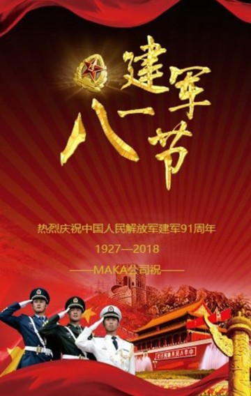 热烈庆祝八一建军节公司宣传节日贺卡