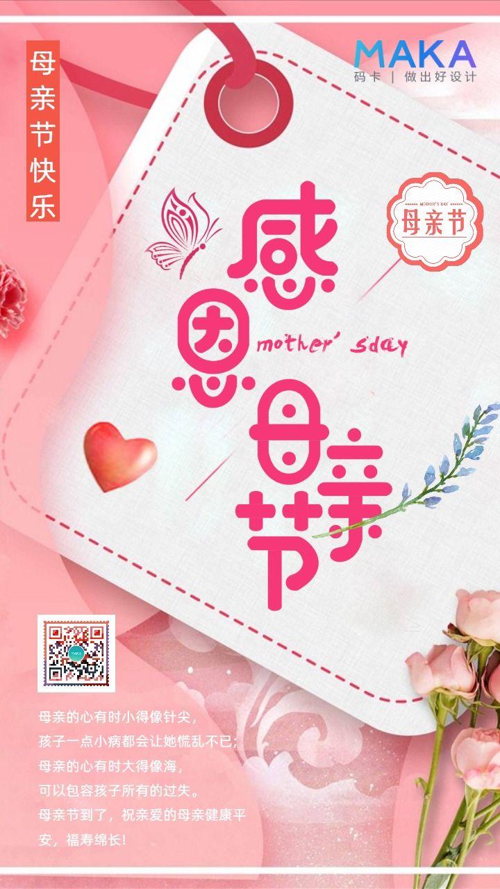 粉色清新母亲节节日宣传手机海报