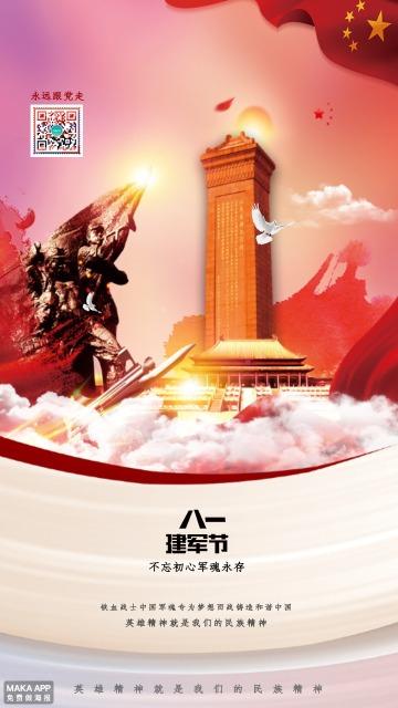 简约党建风八一建军节宣传海报设计