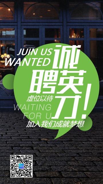 简约大气绿色诚聘英才商务企业公司校园招聘海报
