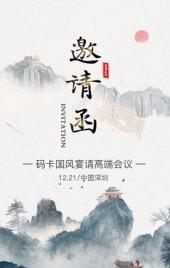 灰色水墨中国风山水意境企业会议邀请函展会峰会研讨会课程会议H5