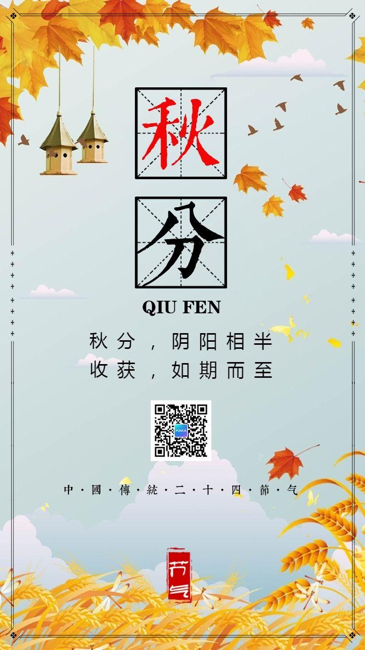 简约文艺传统二十四节气秋分日签海报