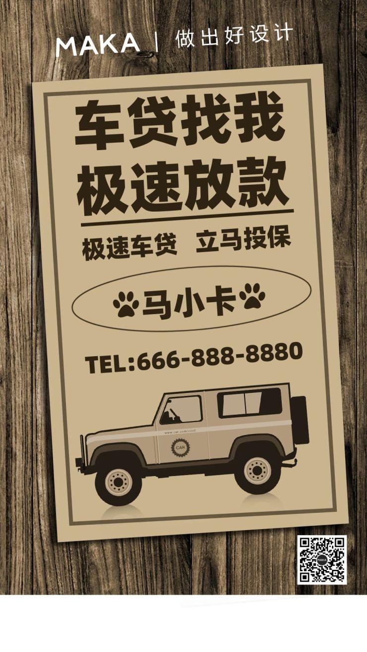 复古风格汽车贷款服务宣传海报