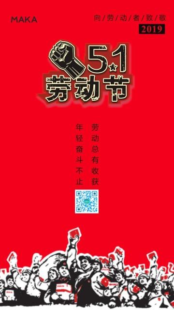 红色创意大气简约51劳动节宣传海报